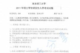 2011年南京理工大学834流体力学考研真题