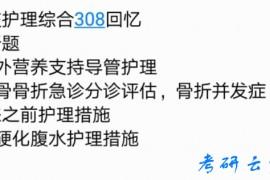 2020年上海交通大学308护理考研真题