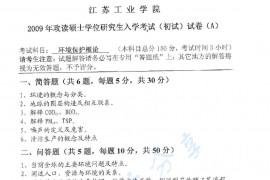 2009年江苏工业学院环境保护概论考研真题