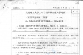 2004年大连理工大学461管理学基础考研真题