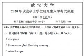 2020年武汉大学661细胞生物学考研真题