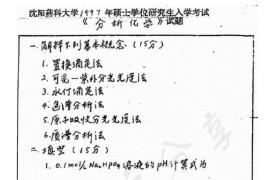 1997年沈阳药科大学分析化学考研真题