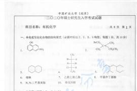 2020年中国矿业大学(北京)有机化学考研真题