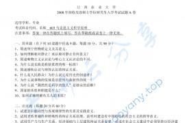 2008年江西农业大学603马克思主义哲学原理考研真题