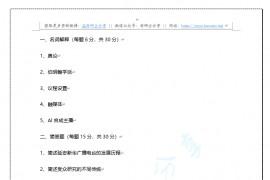 2019年中国传媒大学广告学713传播历史与理论考研真题