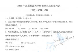 2016年太原科技大学815光学考研真题