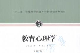 教育心理学 第三版