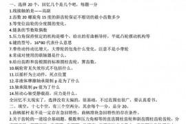 2011年上海交通大学809机械原理与设计考研真题