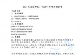 2015年法硕联考498法硕综合(非法学)真题答案