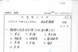 2002年大连理工大学458水声学原理考研真题
