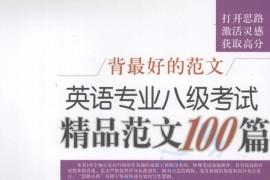 英语专业八级考试精品范文100篇