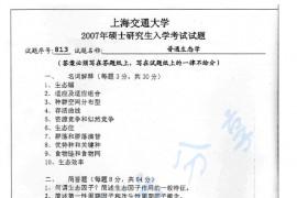 2007年上海交通大学813普通生态学考研真题