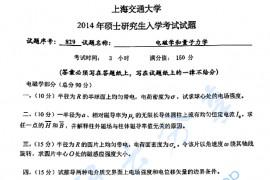 2014年上海交通大学829电磁学和量子力学考研真题