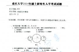 2014年重庆大学825机械设计基础考研真题