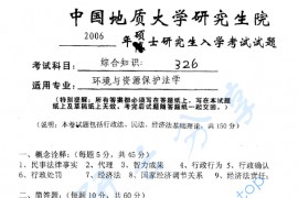 2006年中国地质大学(武汉)326综合知识(含行政法、民法总论、经济法基础理论)考研真题
