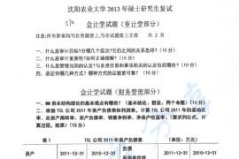 2013年沈阳农业大学570会计学考研复试真题