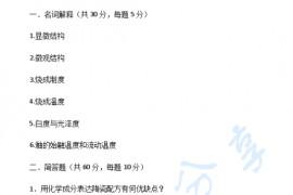 2009年华南理工大学无机材料工艺原理考研真题