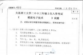 2003年大连理工大学459模拟电子技术考研真题