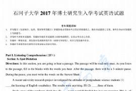 2017年石河子大学英语考博真题