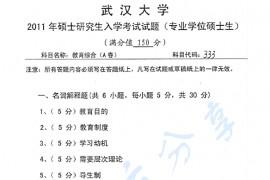 2011年武汉大学333教育综合A考研真题