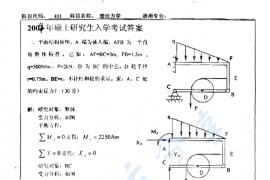 2004年北京工业大学411理论力学考研真题答案