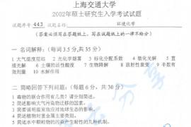 2002年上海交通大学443环境化学考研真题
