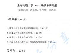 2007年上海交通大学法学(法理学、民法学、刑法学)考研真题