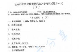 2017年江西师范大学740艺术基础理论考研真题