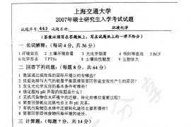 2007年上海交通大学443环境化学考研真题