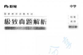 小学 极致真题解析(综合素质)下册 156页.pdf