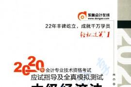 2020年中级会计 中级经济法轻1(上).pdf