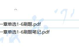 肖秀荣:1000题第一章单选1-6刷题笔记.pdf