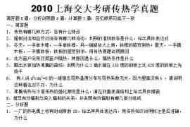 13963-2010年上海交通大学考研传热学真题(回忆版)