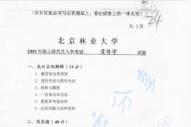 2005年北京林业大学遗传学考研真题