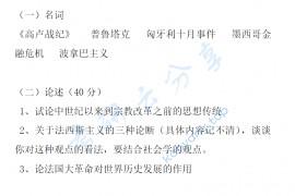 2001年北京大学世界通史考研真题