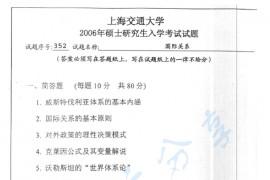 2006年上海交通大学352国际关系考研真题
