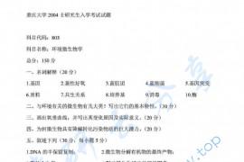 2004年重庆大学803环境微生物学考研真题
