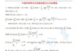 考研数学中值定理等式证明题型题法大全资料