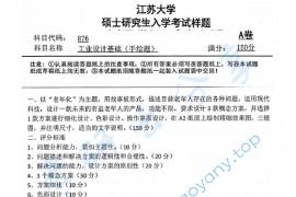 2019年江苏大学876工业设计基础(手绘题)考研真题.pdf