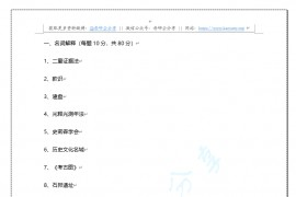 2019年西北大学348文博综合考研真题