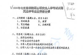 1996年北京商学院综合课考研真题