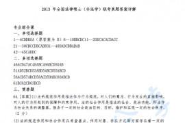 2013年法硕联考498法硕综合(非法学)真题答案