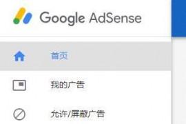Google Adsense账号如何添加修改西联汇款