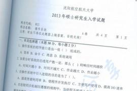 2013年沈阳航空航天大学811操作系统考研真题