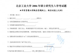 2006年北京工业大学激光原理考研真题