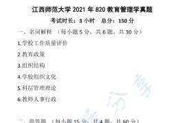 2021年江西师范大学820教育管理学考研真题