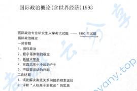 1993年北京大学国际政治概论(含世界经济)考研真题