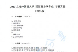 2011年上海外国语大学国际贸易学专业考研真题.pdf