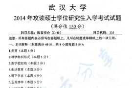 2014年武汉大学333教育综合D考研真题