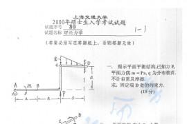 2000年上海交通大学420理论力学考研真题